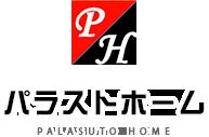 大牟田市・筑後地区のコンセプトハウス・注文住宅 | パラストホーム
